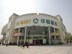 华联综超3亿转让精品超市 专注社区生活超市面临主业单一风险