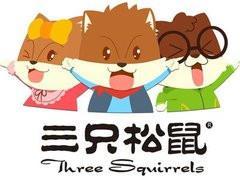 三只松鼠筹谋IPO、目标千亿市值 供应商难题待解