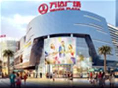 金沙洲万达广场30日开业 万达商业全国首个收购项目来了!