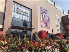 天津天河城6月26日正式开业 29个品牌首进天津