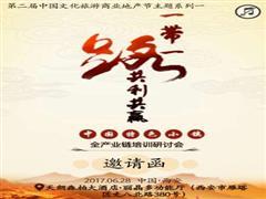 倒计时1天|2017中国特色小镇全产业链培训研讨会参会指南