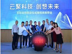 深圳万科首个轻资产项目亮相 已引酷派、中天科技等企业进驻