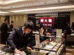 每日时尚要闻:国内4大珠宝商业绩受挫 高岛屋净利润暴涨
