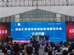 贵州首个跨境电商智能购物体验中心侨品汇落户贵安新区