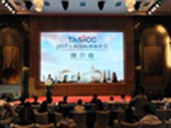 开放、智慧、融合 上海国际商业年会成功举办上海站推介会