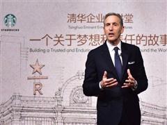星巴克品牌创始人清华演讲:星巴克是如何成功?