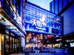 年均圈粉近亿 龙湖重庆时代天街开启文旅消费综合体全新生态圈!