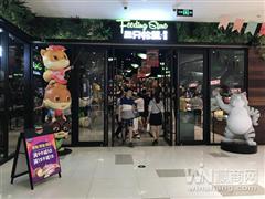 苏皖一周要闻:三只松鼠南京首店 仙林亚朵酒店开业 (6.24-6.30)