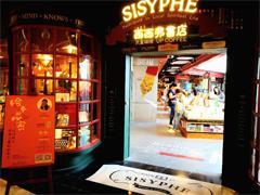 杭州武林商圈同时引进西西弗书店和悦览树 纸质书要回暖?