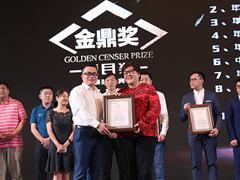 上海怡丰城亮相2017中国购物中心高峰论坛并斩获大奖