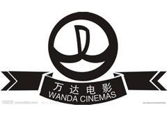 万达电影停牌重启并购 未来致力于实现全产业链发展