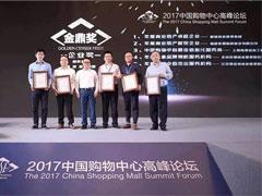 """海鼎荣获""""中国购物中心最佳信息化服务商""""等两项大奖"""