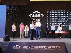 绿地商业囊获四项大奖 2017年迎徐汇缤纷城等多项目开业