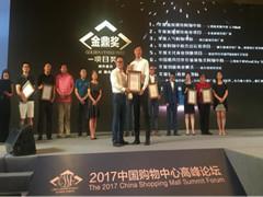 西安绿地缤纷荟荣获【金鼎奖】年度创新商业模式项目奖