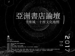 书香成都・亚洲焦点 2017亚洲书店论坛7月8日成都启幕