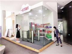 重庆首家无人店开业 进出付款都靠微信