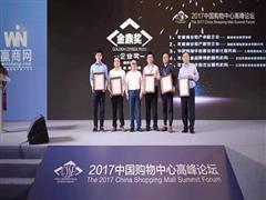 """哥伦布商业荣获""""年度购物中心杰出服务机构""""等奖项"""
