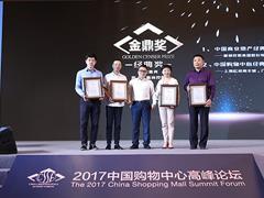 """上海虹桥南丰城荣获""""中国购物中心经典项目""""等奖项"""