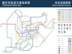 重庆轨道交通10号线二期8个站位昨日公布