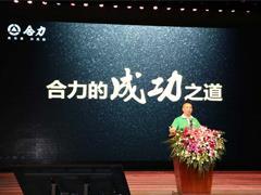 合力超市深耕贵州17年 计划到2020年突破100亿