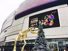 """上海七宝万科广场斩获""""中国购物中心经典项目""""大奖"""