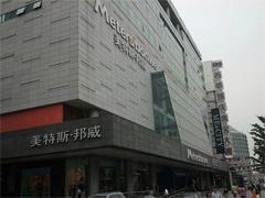 美特斯邦威北京西单旗舰店经营8年后关闭 因经营不佳