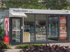 无人零售业站上风口:仅加盟费一年或过亿 商业模式待验证