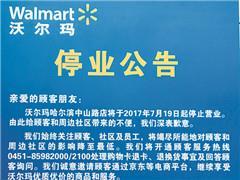 沃尔玛哈尔滨首店7月19日关门 背后的零售变局如何?