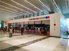"""阿里""""淘咖啡""""亮相杭州 无人超市会成线下零售新趋势?"""