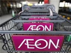 永旺集团拟每年新增3~4家门店 传统零售盈利艰难