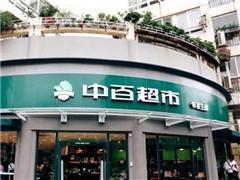 永辉超市五次增持跃升至中百第二大股东 执意控制权