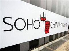 SOHO中国四年出售超5个地产项目 套现或达340亿元
