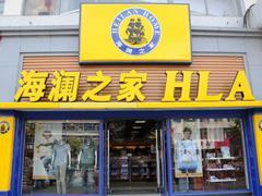 海澜之家马来西亚HLA首店落户吉隆坡MyTOWN 已于7月15日开业