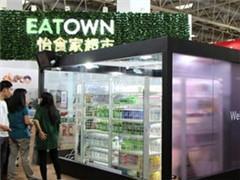 怡食家CEO安利英:无人便利店发展过程中出现问题很正常