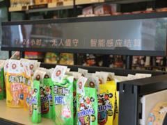无人便利店登陆广州:Easy Go首店落户越秀区中华广场