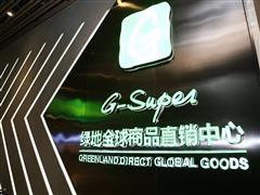 绿地G-Super北京首店来了 没想到地产商这么会玩新零售!