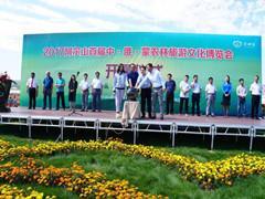 2017阿尔山首届中・蒙・俄农林旅游文化博览会隆重开幕