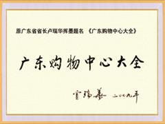 广百集团热情支持《广东购物中心大全》编撰