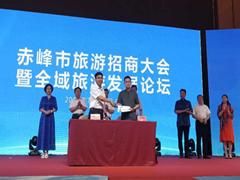 内蒙古赤峰市旅游招商大会召开签约总额达905.58亿元