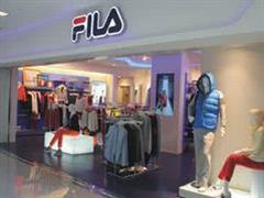 台南砸2.87亿并购台湾斐乐FILA 10年制造与销售授权