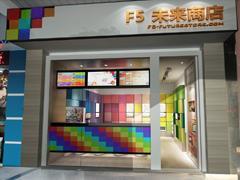 F5未来商店等加速门店扩张 广东便利店市场倒逼业态升级