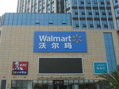 """沃尔玛哈尔滨首店7月19日停业 传统超市还有""""钱""""景吗?"""