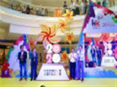 庆香港回归20载 大都会东方广场启动系列主题活动