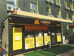 无人便利店开进社区:小麦便利店进驻北京YOU+国际青年社区