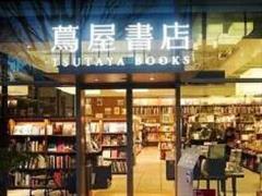 日本茑屋书店加速拓展海外版图 在台投资、授权齐发