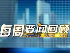 福建商业一周要闻:厦门建发、国贸首登世界500强榜 保利高溢价莆田拿地