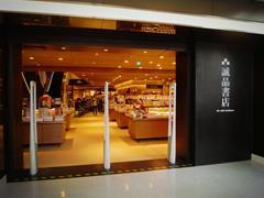 吴清友的诚品生活 从文艺书店到地产商场的跨界