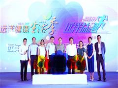2017远洋品牌发布会在京召开 远洋健康生活季全面开启