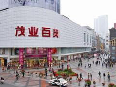 茂业商业停止22.67亿元定增及重庆、秦皇岛两收购案