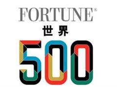 2017世界500强:沃尔玛再登顶 厦门建发、国贸首入榜